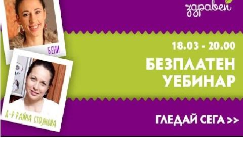 www.zdravei.org – Бени и Д-р Райна Стоянова за отслабването и храненето – 18.03.2015 г.