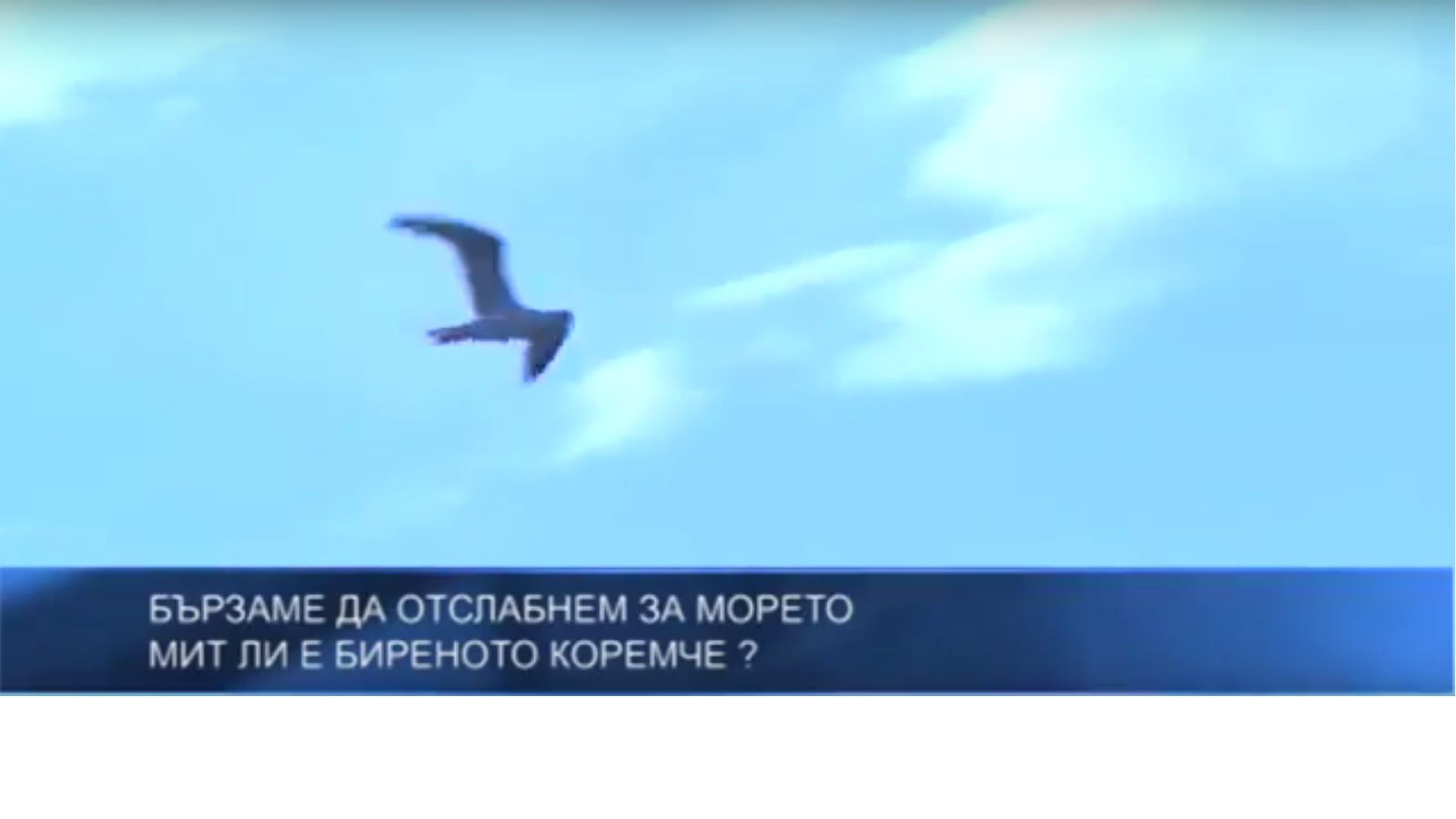 Военен телевизионен канал – 27.07.2016 г. – Бързаме да отслабнем за морето.