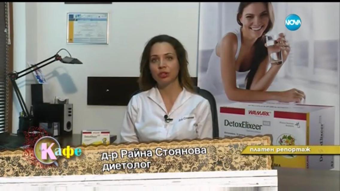 "Walmark – Detox Elixeer – Nova TV ""На Кафе"", 13.10.2016"