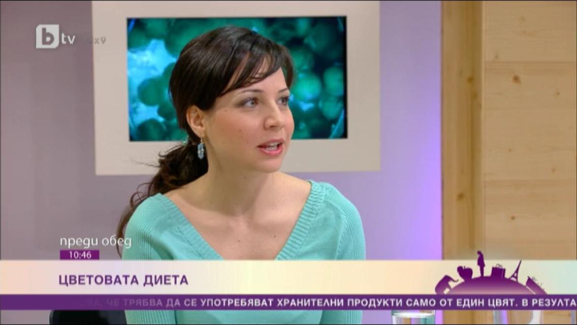 """Цветова диета – bTV """"Преди обед"""" 15.04.2013"""