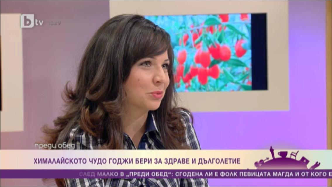 "Годжи бери за здраве и дълголетие, bTV ""Преди обед"", 14.11.2012"